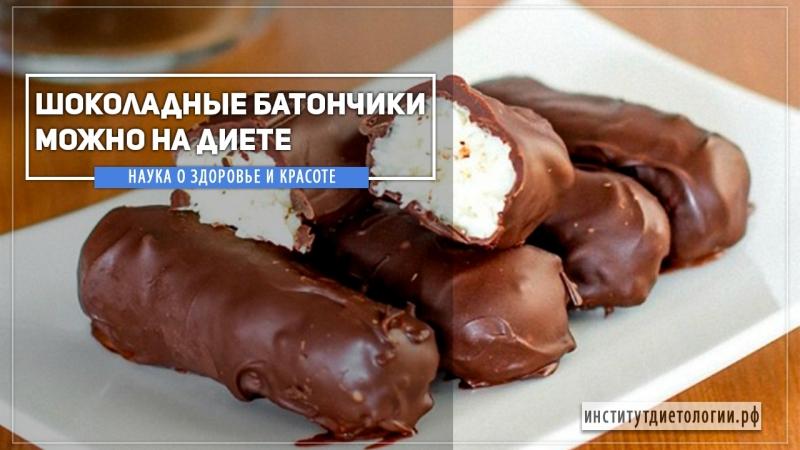 Шоколадные батончики можно на диете