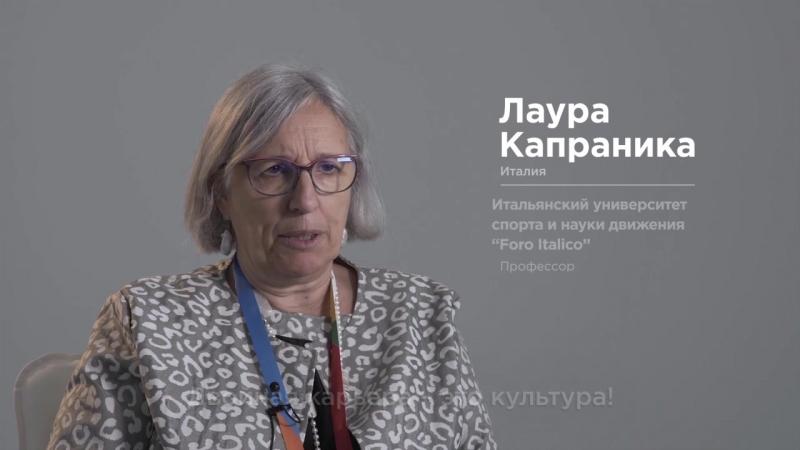 FISU Forum 2018 в Красноярске как это было (4)