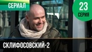 ▶️ Склифосовский 2 сезон 23 серия Склиф 2 Мелодрама Фильмы и сериалы Русские мелодрамы