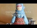 Коляда мастер класс Русская народная обрядовая кукла смотреть до конца