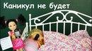 ОНА ВСЁ РАССКАЗАЛА! Мультик Барби Школа Девочки Играют в Куклы Игрушки Ikuklatv