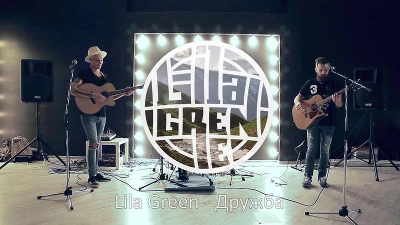 Lila Green - Дружба [Квартирник 22.11.15]