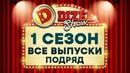 Дизель Шоу - 1 СЕЗОН - ВСЕ ВЫПУСКИ ПОДРЯД ЮМОР ICTV