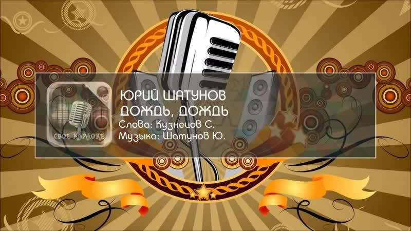 Юрий Шатунов Дождь дождь Подпевка
