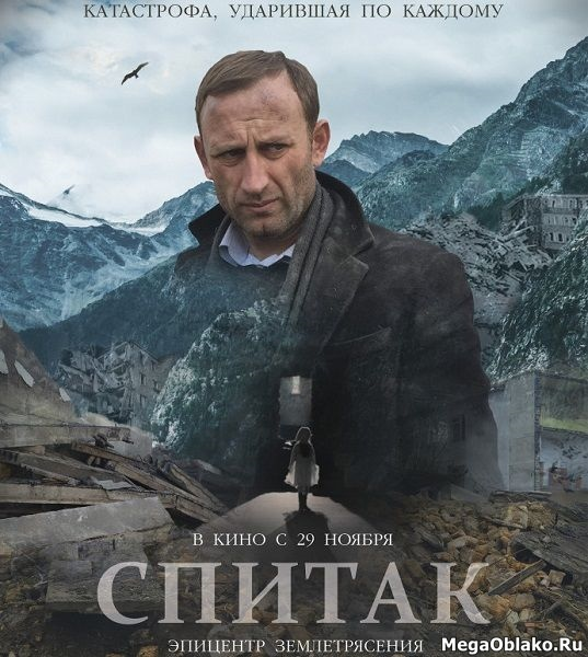 Спитак (2018/WEB-DL/WEB-DLRip)