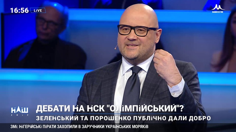 Порошенко VS Зеленський дебати на стадіоні, аналізи і мало конкретики. LIVE-ШОУ   НАШ 04.04.19