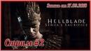 Hellblade: Senua's Sacrifice - 2: Путь вперед и падение вниз. Новый меч лучше сломанного старого.