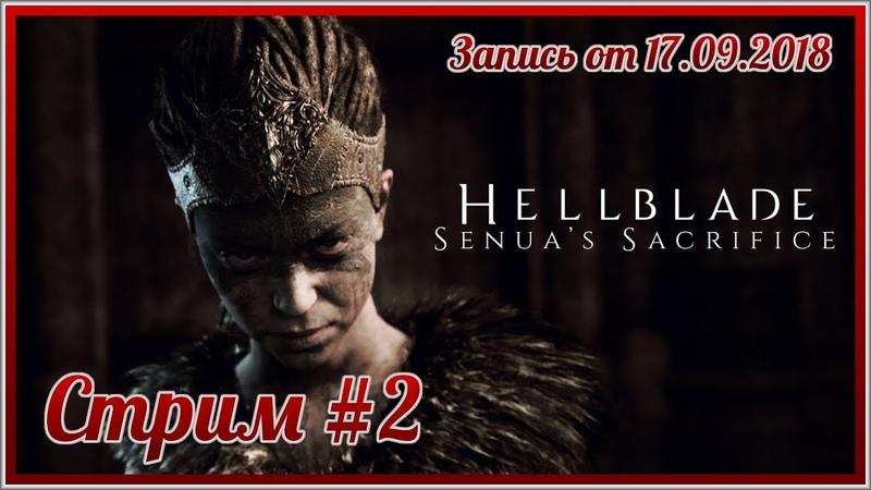 Hellblade Senua's Sacrifice 2 Путь вперед и падение вниз Новый меч лучше сломанного старого