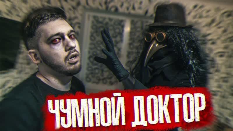 [ПОТУСТОРОННИЕ] Чумной Доктор вылечил Руса от ВАМПИРИЗМА?! Рус На Грани Жизни и Смерти! Потусторонние