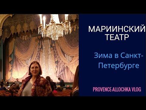 Каникулы 9 Ледяной ПИТЕР и согревающий БАЛЕТprovenceallochkq vlog
