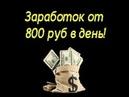 Binomo прибыльная стратегия торговли   Заработок на опционах 166$