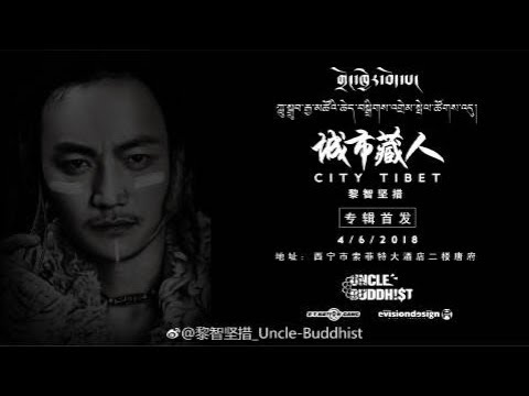 Ludup Gyaltso གྲོང་ཁྱེར་བོད་པ། 城市藏人 | Uncle Buddhist (2018)