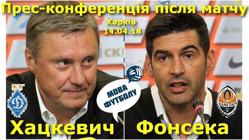 Шахтар — Динамо: 0-1   ФОНСЕКА vs. ХАЦКЕВИЧ: прес-конференція після матчу   14.04.2018