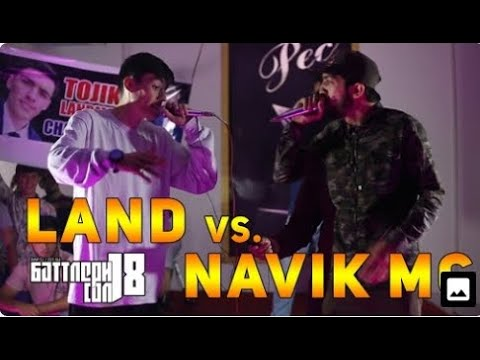 БАТТЛЕРИ СОЛ 2018, Navik MC vs. Land (RAP.TJ)
