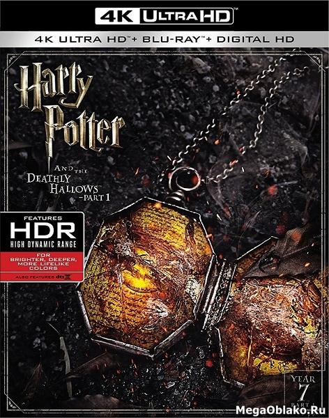 Гарри Поттер и Дары Смерти: ЧастьI / Harry Potter and the Deathly Hallows: Part1 (2010) | UltraHD 4K 2160p