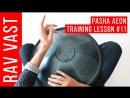 Pasha Aeon Lesson 11