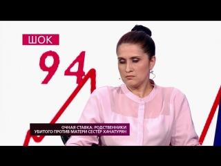На самом деле - Очная ставка: родственники против матери сестер Хачатурян. Выпуск от 29.08.2018