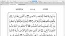 Сура 67 Аль Мульк Власть 11 20 аяты общий повтор Абу Имран Таджвид Коран