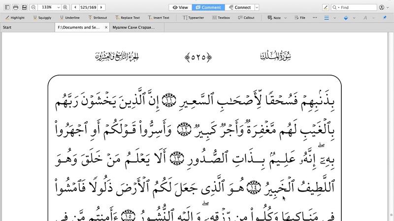 Сура 67 «Аль-Мульк Власть» 11 - 20 аяты общий повтор | Абу Имран | Таджвид | Коран |
