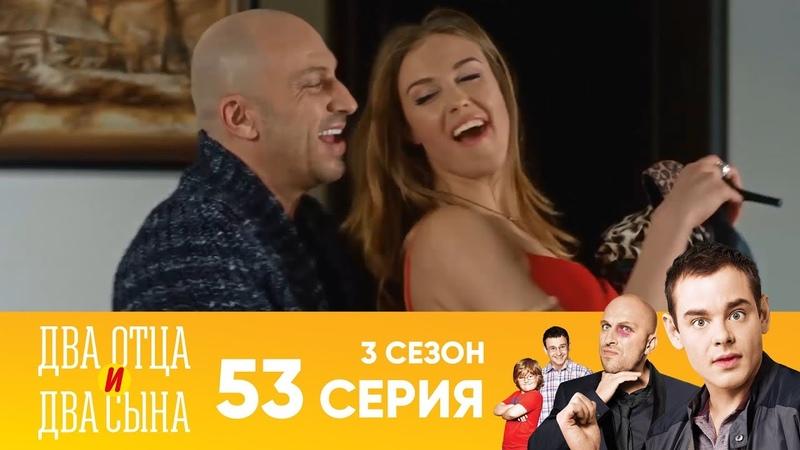 Два отца и два сына 3 сезон 13 серия (53 серия)