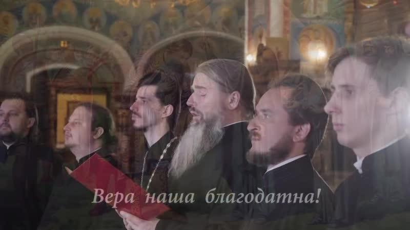 """Архиерейский хор Нижегородской епархии """"Вера вечна"""""""