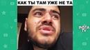 🔥НОВЫЕ ЛУЧШИЕ ВАЙНЫ 2018 ВЫПУСК 63 Роман Каграманов, Денис Сальманов, Артём Хохоликов