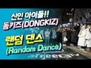 신인 아이돌 동키즈(Dongkiz)의 랜덤댄스!! (춤추는곰돌:AF STARZ)