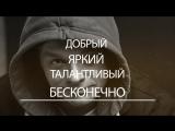Сергей Друзьяк, с днем рождения!