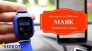 Приложение для детских часов с GPS трекером Маяк - программа для Smart Baby Watch Q50, Q80, T58 и др