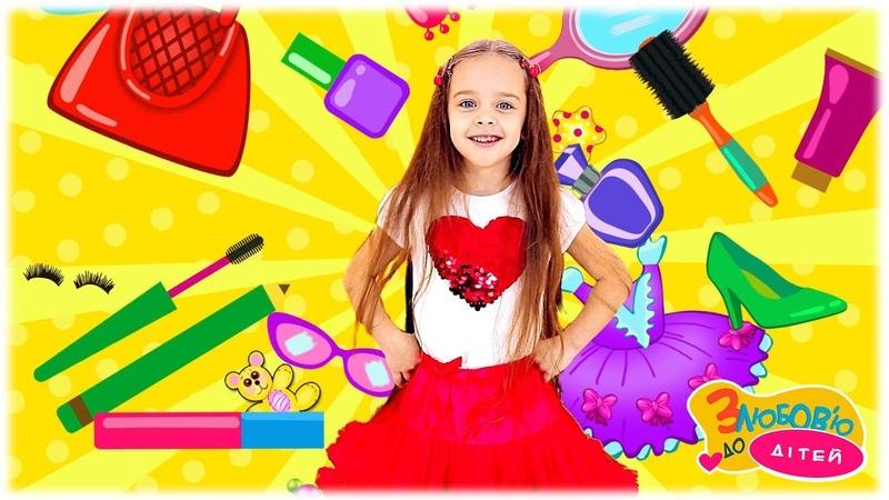 МОДНИЦЯ (RoNika) - найкращі дитячі пісні - З любовю до дітей