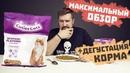 Cuties Catz сухой корм для кошек? | Дегустация корма пошла не по плану… Обзор корма и состав корма