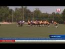 Сборная Крыма по американскому футболу уступила «Краснодарским бизонам» в рамках чемпионата Юга России