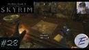 Улики против Мерсера - TES V Skyrim (Прохождение №28)