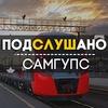 Подслушано «СамГУПС»  г.Н.Новгород