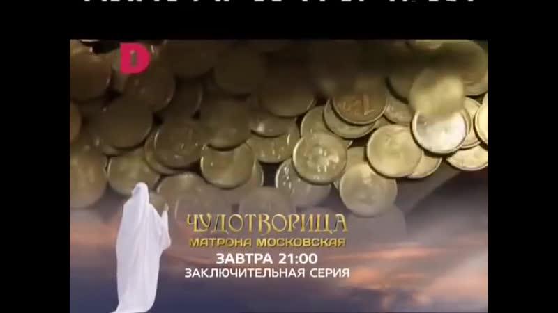 Сериал Чудотворица Матрона Московская 12 серия