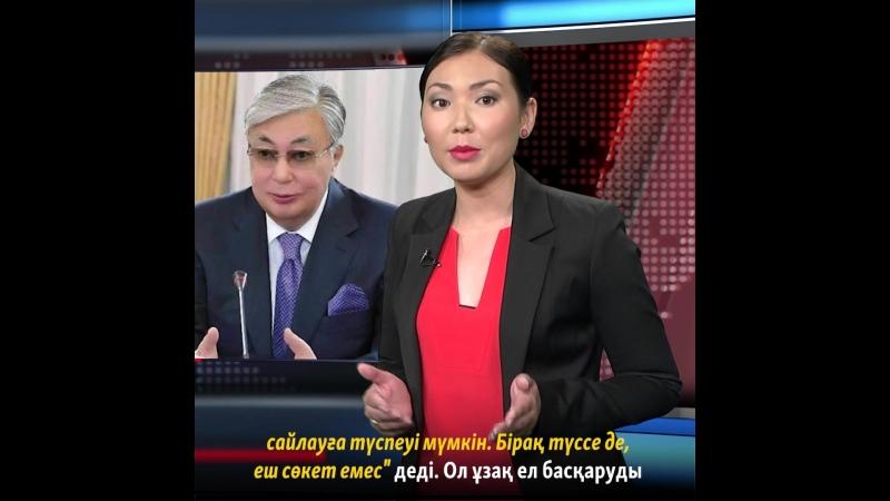 Назарбаев 2020 жылы сайлауға түседі деп ойламаймын