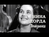 Ландыши (1959). Нина Дорда. Clip. Custom