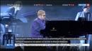 Новости на Россия 24 • Певец Элтон Джон провел два дня в реанимации из-за инфекции