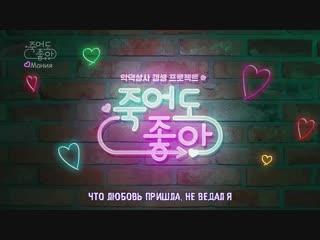[mania] park jae jung - i didn't know [буду счастлива, если вы умрёте ост 6]