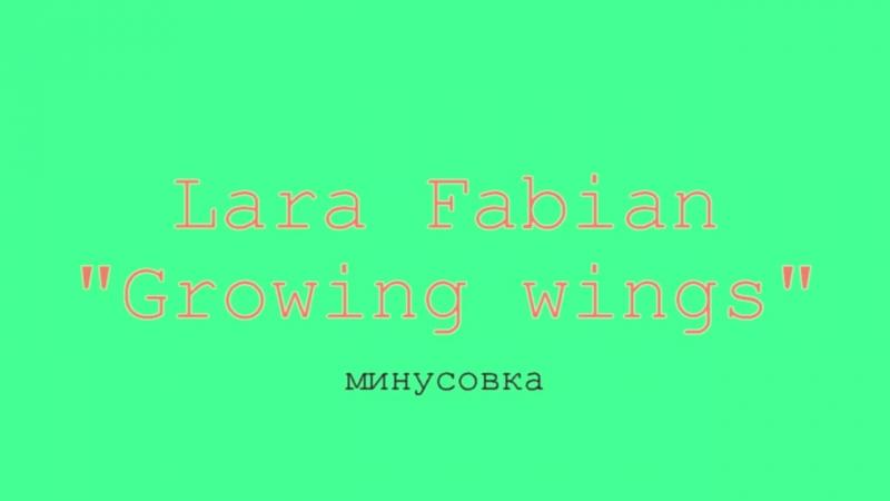 Lara Fabian-Growing wings-минусовка