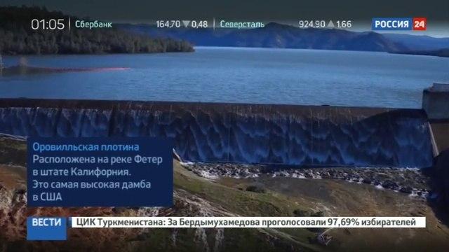 Новости на «Россия 24» • Разрушение плотины в Калифорнии: бреши заделывают с помощью камней