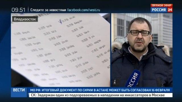 Новости на Россия 24 • Приморье пишет тотальный диктант по китайскому языку