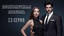Черная (Бесконечная) Любовь / Kara Sevda 13 Серия (дубляж) турецкий сериал на русском языке