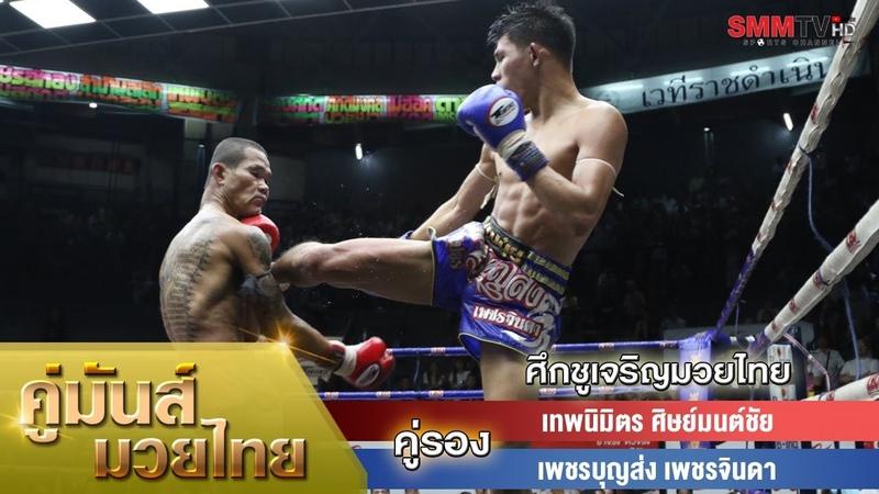คู่รอง เทพนิมิตร ศิษย์มนต์ชัย เพชรบุญส่ง เพชรจินดา ThepNimit VS PhetBunsong