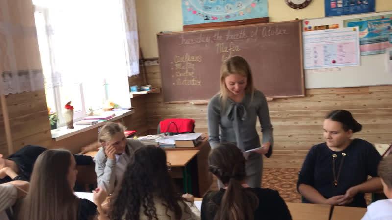 Урок Английского язика (Ігра в Мафію)