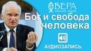 «Воля Бога и человека». Светлый вечер с Алексеем Осиповым (Радио Вера, 24.04.2019)