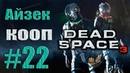 Dead Space 3 - Кооператив (Айзек) - Прохождение [22] от лица Александра