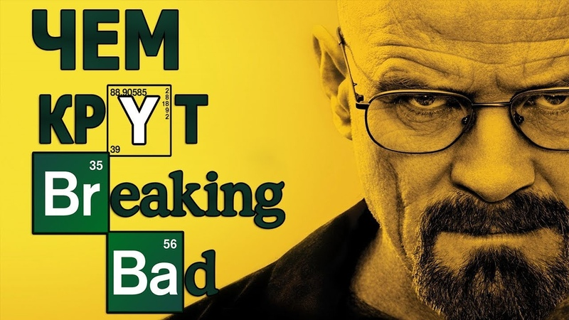 Чем крут BREAKING BAD (ВО ВСЕ ТЯЖКИЕ)
