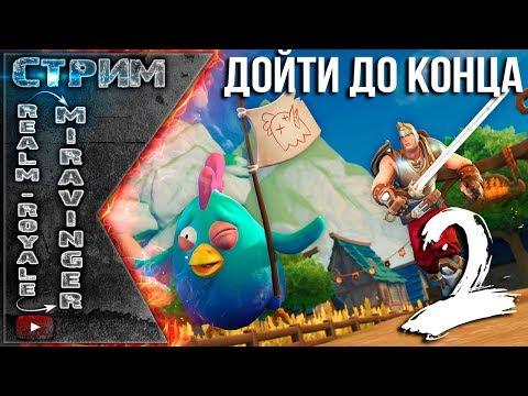 СТРИМ | Realm Royale | Осваиваю новую игру в жанре выживет только 1 | №-2