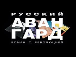Русский авангард / 1999 / Александр Кривонос